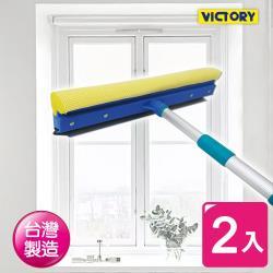 VICTORY 三段式特大玻璃刷-2入