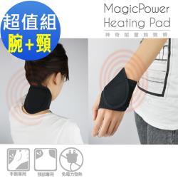 (超值組) MagicPower 神奇能量熱敷帶(手腕X2+頸部X2)