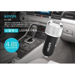 KINYO 金屬雙孔USB車用充電器(CU-55)