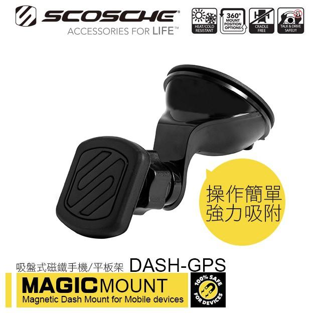 SCOSCHE 吸盤式磁鐵手機架-MAGWDM【麗車坊28949】