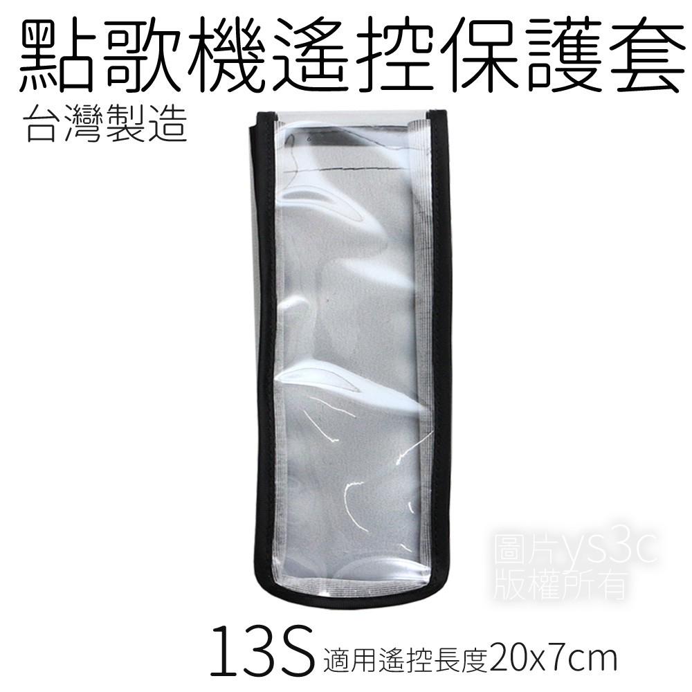 點歌機遙控器保護套 13S (適用20cm x 7cm )
