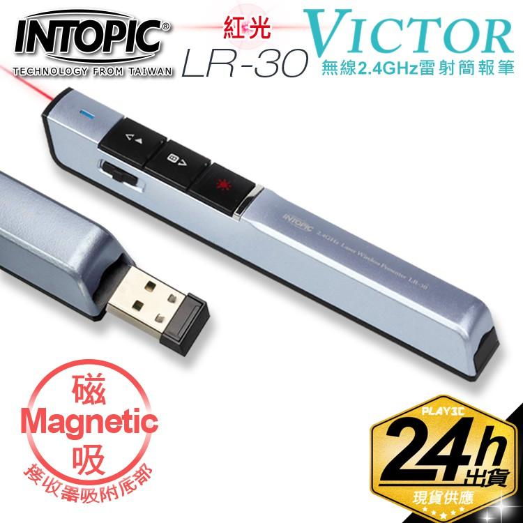 INTOPIC【LR-30】鐳射 無線 雷射 簡報筆 簡報器 MAC Keynote 可用