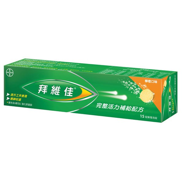 拜維佳維生命B群發泡錠15錠-柳橙口味