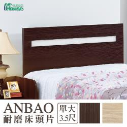 IHouse-安寶 耐磨床頭片-單大3.5尺