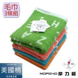 MORINO摩力諾-美國棉趣味字母緹花毛巾(超值4條組)