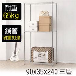 【莫菲思】金鋼-90*35*240三層鐵架