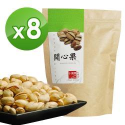 十翼饌 開心果 (110g) x8包
