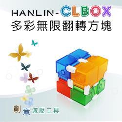 CLBOX 多彩無限翻轉方塊 舒壓療癒