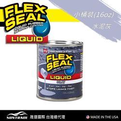 美國FLEX SEAL LIQUID萬用止漏膠(水泥灰/小桶裝)