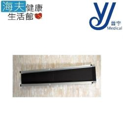 【晉宇 海夫】鋁製 三段式 伸縮軌道 輪椅用 150公分 長輪椅梯 一組二入(JY-0203)