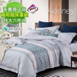 KOSNEY  夢語  吸濕排汗萊賽爾天絲特大六件式兩用被床罩組