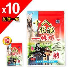 【十八羅漢】一條根晶石保健貼布-10包(加贈一包)