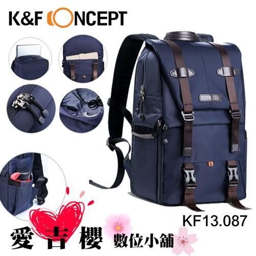 K&F Concept 時尚者 專業攝影單眼相機後背包 藍 KF13.087 全新 免運 登山 輕旅行 送手持電風扇