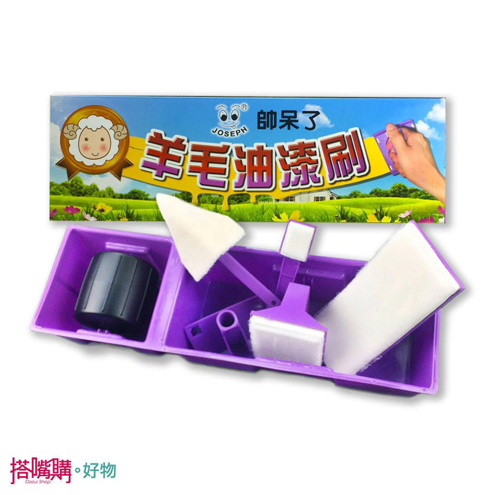 羊毛油漆刷具組 台灣製造 宅家好物