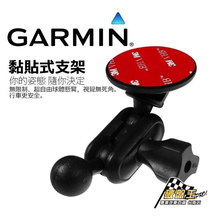 破盤王 GARMIN 行車記錄器/導航專用 3M黏貼式支架 DriveSmart 50 51 55 61 65 C10i