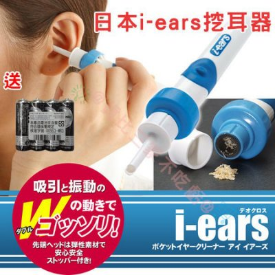 @貨比三家不吃虧@ i-ears 愛耳斯 震動安全潔耳器 吸附耳垢 安全止環 軟式吸頭 潔耳器 耳垢清潔 挖耳器 耳屎