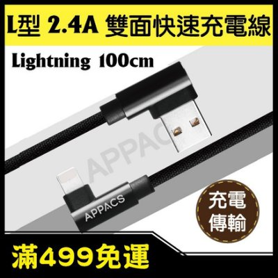GS.Shop L型 2.4A Lightning iPhone X/6/6s/7/8 Plus 充電線 傳輸線快速充電