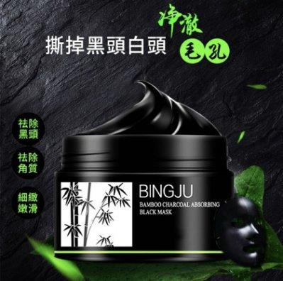 韓國竹碳BAMBOO黑頭撕拉面膜 粉刺一次完成100g