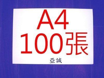 【亞誠】西卡紙 210磅 A4 100張~[1000張貨運免運費]