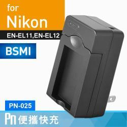 Kamera 電池充電器 for Nikon EN-EL11 (PN-025)