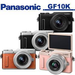 Panasonic LUMIX DC-GF10K / GF10 12-32mm (公司貨)
