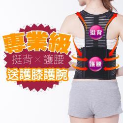 JS嚴選 升級六條軟鋼條 竹炭可調式多功能美背帶 (送CC膝腕)