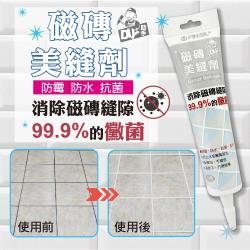 【FINESIL】磁磚防霉美縫劑 美化磁磚縫隙