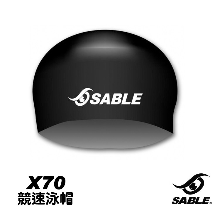 SABLE 競速泳帽 X70