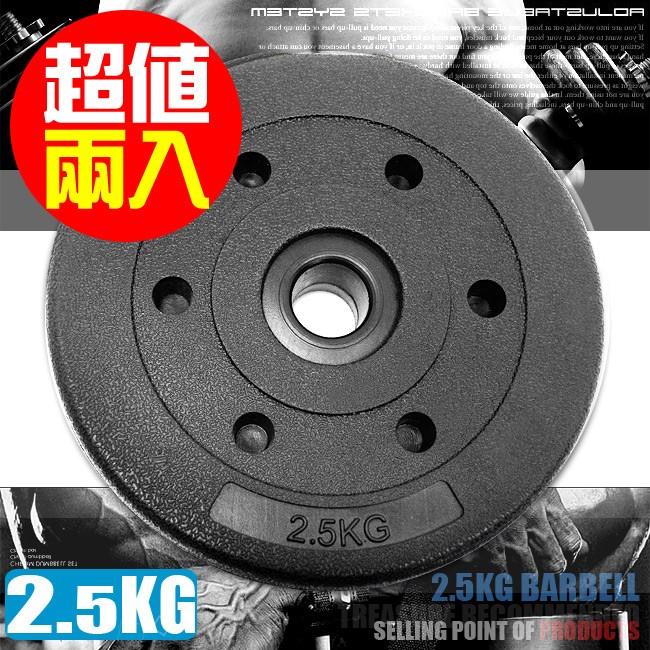 2.5KG水泥槓片(兩入=5KG)2.5公斤槓片M00097槓鈴片.啞鈴片.舉重量訓練.運動健身器材