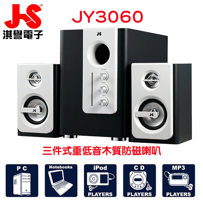 js淇譽電子 jy3060 天籟爵士 全木質 三件式 多媒體喇叭 全新品