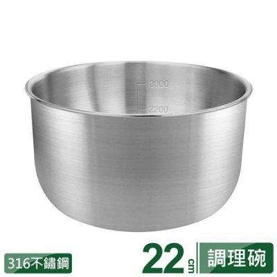 2059生活居家館_PERFECT極緻316調理碗22cm【無蓋】醫療級316不銹鋼調理鍋湯鍋 打蛋盆 可當大同電鍋內鍋