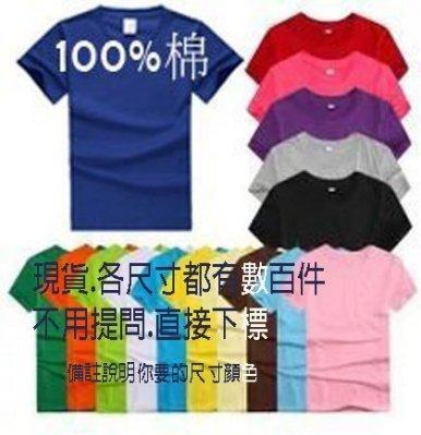 全棉中厚重磅190克米/315碼重不透明(13色)綿T-shirt.素T恤.色T120空白T( 3件以上才能下單喔!.)3