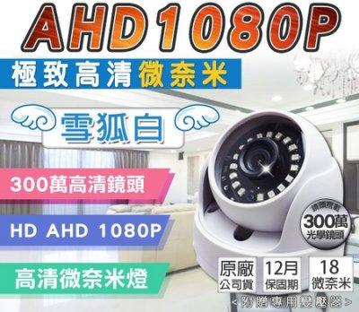監視器 HD 1080P AHD 半球型 高清微奈米陣列燈 夜視更亮 百萬高清鏡頭 吸頂半球 黑白兩款