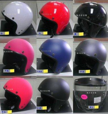 強力安全帽【騎士帽 透氣素色款 8色】CVT-2014特價優惠再送PC抗UV鏡片