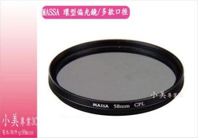 *╮小美 MASSA CPL 偏光鏡52mm Panasonic G2 G10 GF1 GF2 GF3 GF5 GX1
