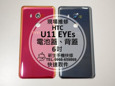 免運【新生手機快修】HTC U11 EYEs 電池蓋 背蓋 後蓋 後殼 玻璃後蓋 破裂 碎裂 U11eyes 現場維修