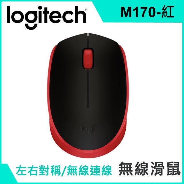 羅技 M170無線滑鼠-紅