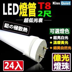 《Kiss Quiet》 億光燈珠(白光/黄光/自然光)CNS認證T8 4尺 LED燈管/全電壓/PF0.95-24入