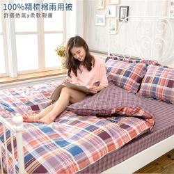 BELLE VIE 100%精梳純棉 單件雙人-兩用被 ( 180×210cm )  多款任選