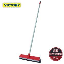 VICTORY-長桿兩用刮水大地板刷2入