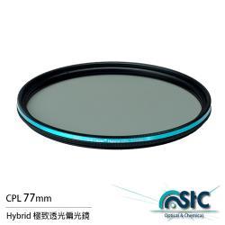 STC Hybrid 極致透光 高透光 偏光鏡 CPL 77mm(77,公司貨)