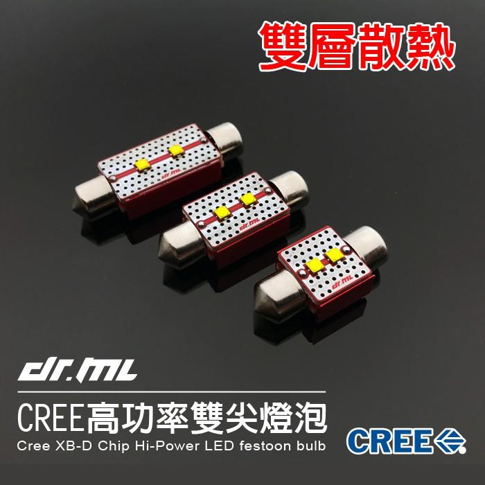 獨家新款 CREE XB-D 雙尖 雙燈珠 爆亮 恆流 解碼 LED 閱讀燈 室內燈 燈板 車頂燈 魂動 mazda3