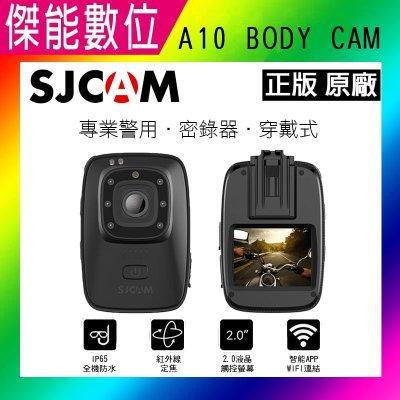 SJCAM A10 【保固一年】IP65 6H錄影 自動紅外線 警用 密錄 運動攝影 蒐證 另創見 BODY10 20