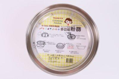 樂事~ RS320 多功能粉苔24cm 不鏽鋼粉苔 麵粉篩 濾網 麵粉台 蒸籠架