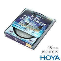 HOYA PRO 1D 49mm UV 鏡