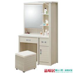 【品味居】艾格林 雪杉白3.1尺立鏡式化妝鏡台(含化妝椅)