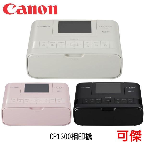Canon 佳能 CP1300 行動相片印表機 印相機 支援繁體中文顯示 總代理台灣佳能公司貨.內含54張相紙 免運