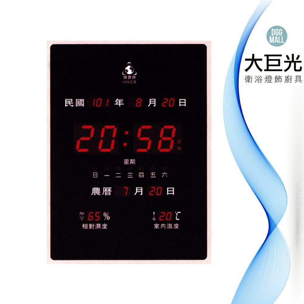 電子鐘/電子日曆/數字贈品系列(FB-2939)【大巨光】直掛/橫掛