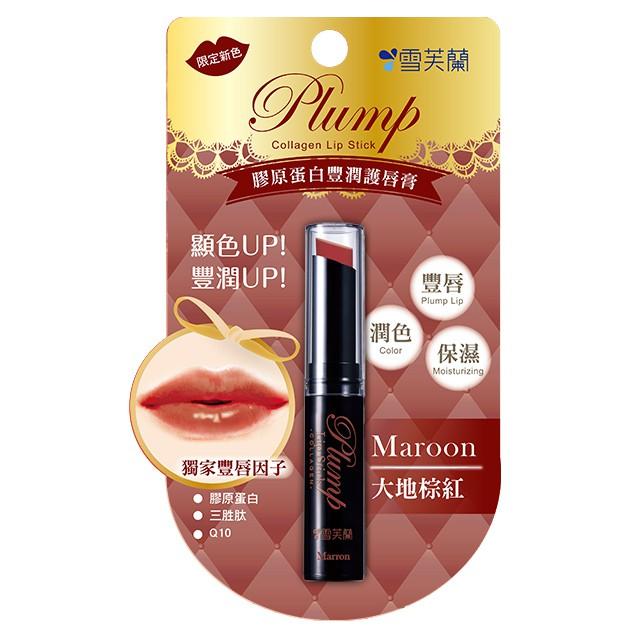 【雪芙蘭】膠原蛋白豐潤護唇膏《大地棕紅》2g