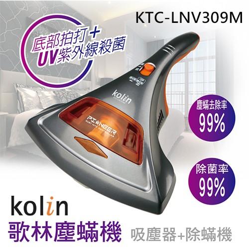 【歌林 Kolin】紫外線旋風塵蹣機 KTC-LNV309M (原廠公司貨)